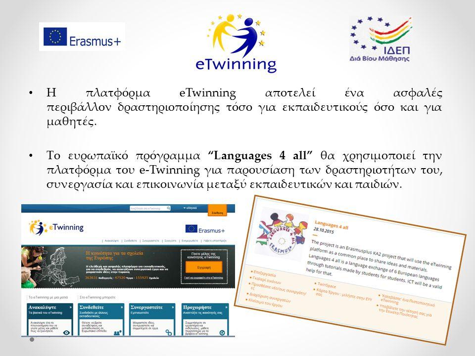 Η πλατφόρμα eTwinning αποτελεί ένα ασφαλές περιβάλλον δραστηριοποίησης τόσο για εκπαιδευτικούς όσο και για μαθητές.