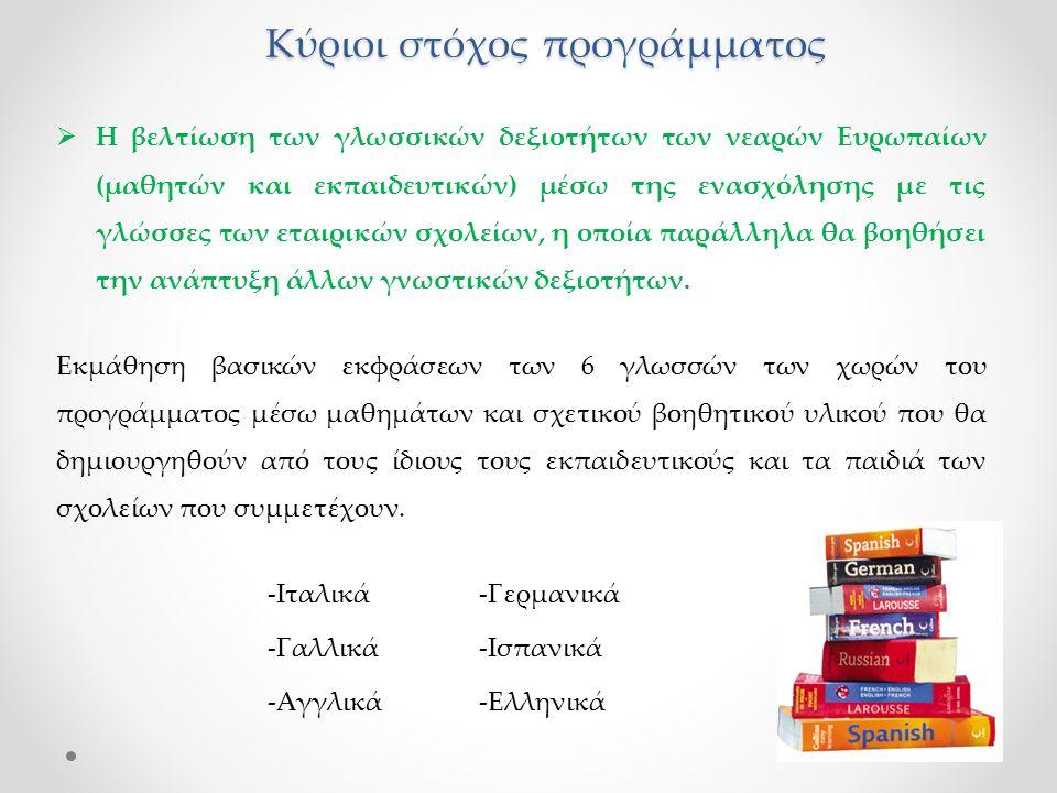 Κύριοι στόχος προγράμματος Κύριοι στόχος προγράμματος  Η βελτίωση των γλωσσικών δεξιοτήτων των νεαρών Ευρωπαίων (μαθητών και εκπαιδευτικών) μέσω της ενασχόλησης με τις γλώσσες των εταιρικών σχολείων, η οποία παράλληλα θα βοηθήσει την ανάπτυξη άλλων γνωστικών δεξιοτήτων.