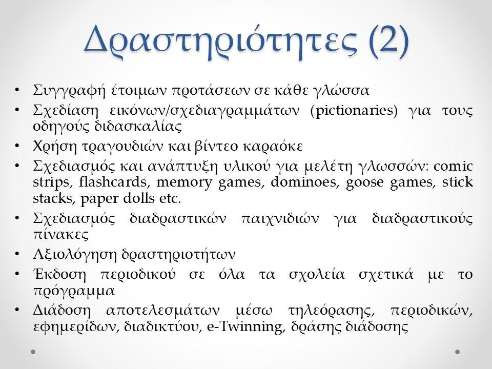 Συγγραφή έτοιμων προτάσεων σε κάθε γλώσσα Σχεδίαση εικόνων/σχεδιαγραμμάτων (pictionaries) για τους οδηγούς διδασκαλίας Χρήση τραγουδιών και βίντεο καραόκε Σχεδιασμός και ανάπτυξη υλικού για μελέτη γλωσσών: comic strips, flashcards, memory games, dominoes, goose games, stick stacks, paper dolls etc.