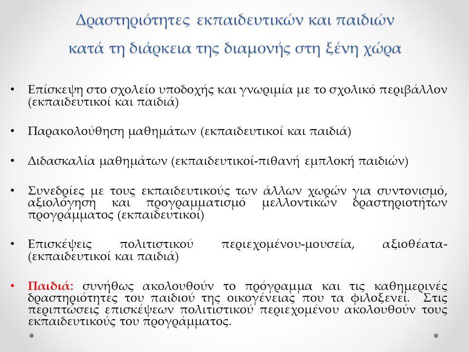 Δραστηριότητες εκπαιδευτικών και παιδιών κατά τη διάρκεια της διαμονής στη ξένη χώρα Επίσκεψη στο σχολείο υποδοχής και γνωριμία με το σχολικό περιβάλλον (εκπαιδευτικοί και παιδιά) Παρακολούθηση μαθημάτων (εκπαιδευτικοί και παιδιά) Διδασκαλία μαθημάτων (εκπαιδευτικοί-πιθανή εμπλοκή παιδιών) Συνεδρίες με τους εκπαιδευτικούς των άλλων χωρών για συντονισμό, αξιολόγηση και προγραμματισμό μελλοντικών δραστηριοτήτων προγράμματος (εκπαιδευτικοί) Επισκέψεις πολιτιστικού περιεχομένου-μουσεία, αξιοθέατα- (εκπαιδευτικοί και παιδιά) Παιδιά: συνήθως ακολουθούν το πρόγραμμα και τις καθημερινές δραστηριότητες του παιδιού της οικογένειας που τα φιλοξενεί.