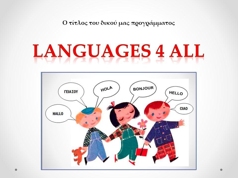 Γιατί το συγκεκριμένο θέμα:  Η δια βίου εκμάθηση ξένων γλωσσών μέσα κι έξω από το σχολείο είναι βασική προτεραιότητα της Ευρωπαϊκής Ένωσης είτε για σκοπούς σπουδών, είτε για επαγγελματικές ανάγκες, είτε για σκοπούς κινητικότητας ή για διασκέδαση και ανταλλαγές.