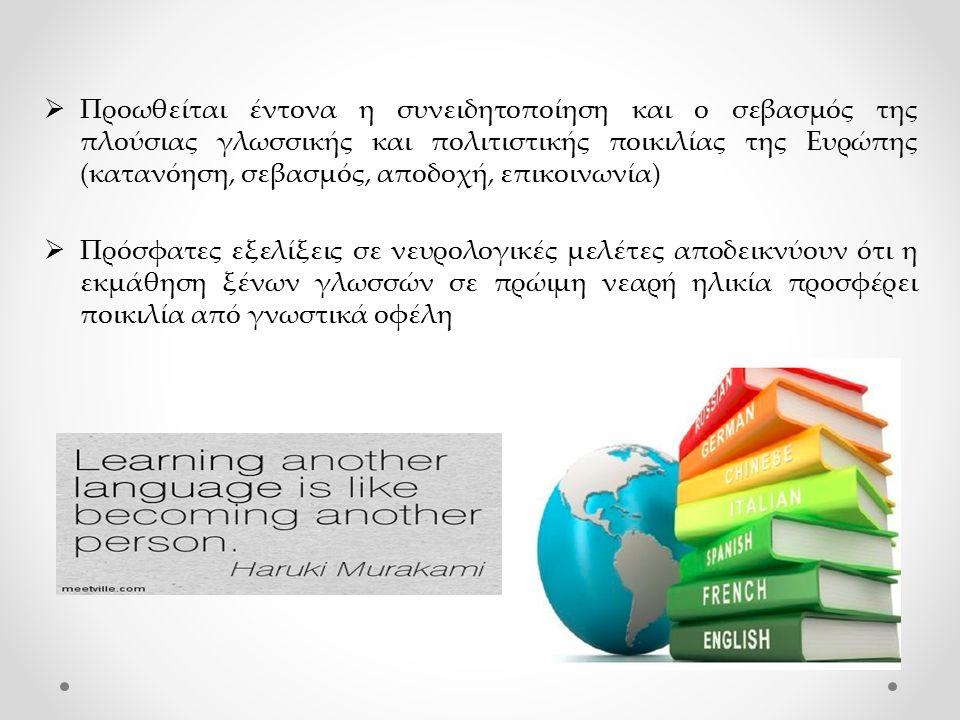  Προωθείται έντονα η συνειδητοποίηση και ο σεβασμός της πλούσιας γλωσσικής και πολιτιστικής ποικιλίας της Ευρώπης (κατανόηση, σεβασμός, αποδοχή, επικ