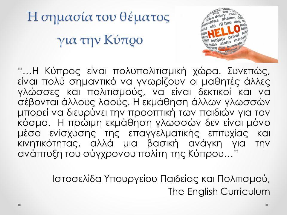 """Η σημασία του θέματος για την Κύπρο """"…Η Κύπρος είναι πολυπολιτισμική χώρα. Συνεπώς, είναι πολύ σημαντικό να γνωρίζουν οι μαθητές άλλες γλώσσες και πολ"""