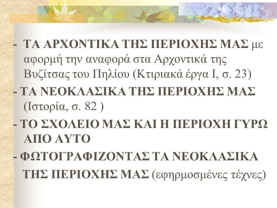- ΤΑ ΑΡΧΟΝΤΙΚΑ ΤΗΣ ΠΕΡΙΟΧΗΣ ΜΑΣ με αφορμή την αναφορά στα Αρχοντικά της Βυζίτσας του Πηλίου (Κτιριακά έργα Ι, σ.
