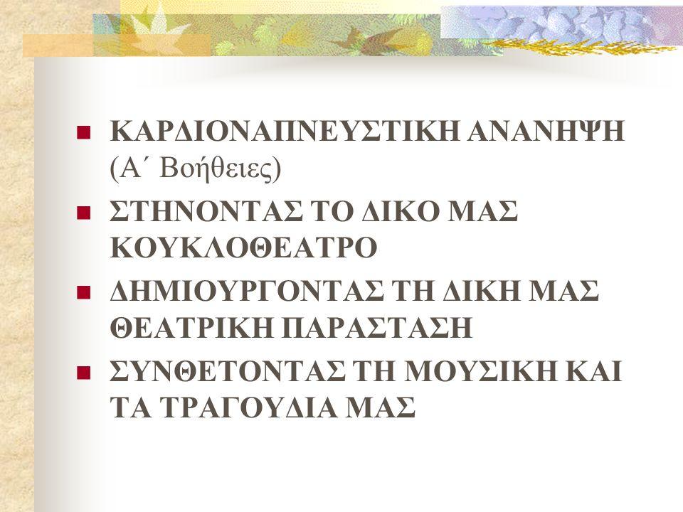 ΚΑΡΔΙΟΝΑΠΝΕΥΣΤΙΚΗ ΑΝΑΝΗΨΗ (Α΄ Βοήθειες) ΣΤΗΝΟΝΤΑΣ ΤΟ ΔΙΚΟ ΜΑΣ ΚΟΥΚΛΟΘΕΑΤΡΟ ΔΗΜΙΟΥΡΓΟΝΤΑΣ ΤΗ ΔΙΚΗ ΜΑΣ ΘΕΑΤΡΙΚΗ ΠΑΡΑΣΤΑΣΗ ΣΥΝΘΕΤΟΝΤΑΣ ΤΗ ΜΟΥΣΙΚΗ ΚΑΙ ΤΑ