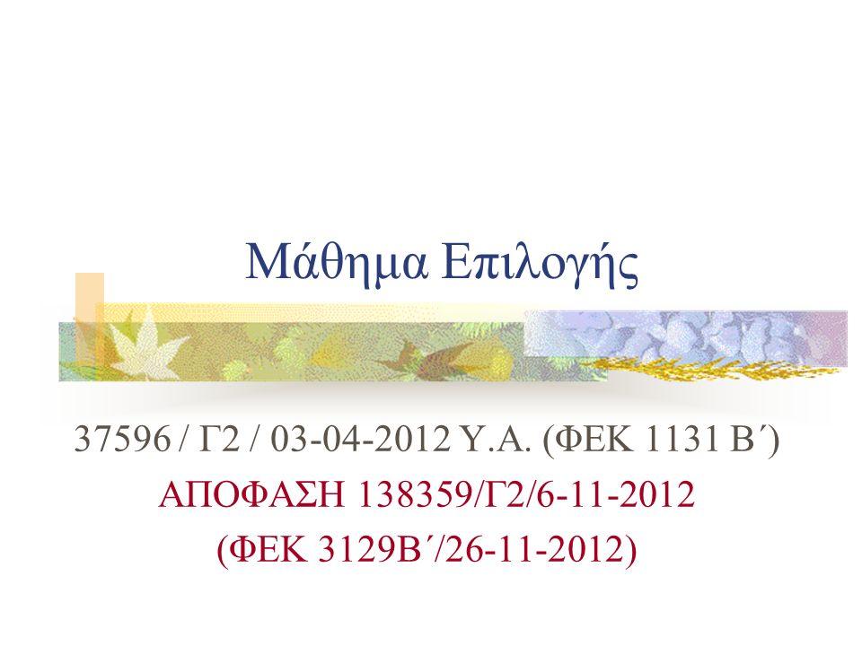 Μάθημα Επιλογής 37596 / Γ2 / 03-04-2012 Υ.Α. (ΦΕΚ 1131 Β΄) ΑΠΟΦΑΣΗ 138359/Γ2/6-11-2012 (ΦΕΚ 3129Β΄/26-11-2012)