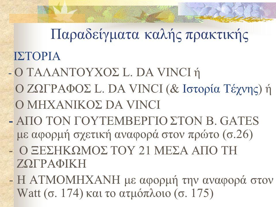 Παραδείγματα καλής πρακτικής ΙΣΤΟΡΙΑ - Ο ΤΑΛΑΝΤΟΥΧΟΣ L. DA VINCI ή Ο ΖΩΓΡΑΦΟΣ L. DA VINCI (& Ιστορία Τέχνης) ή Ο ΜΗΧΑΝΙΚΟΣ DA VINCI - ΑΠO ΤΟN ΓΟΥΤΕΜΒΕ