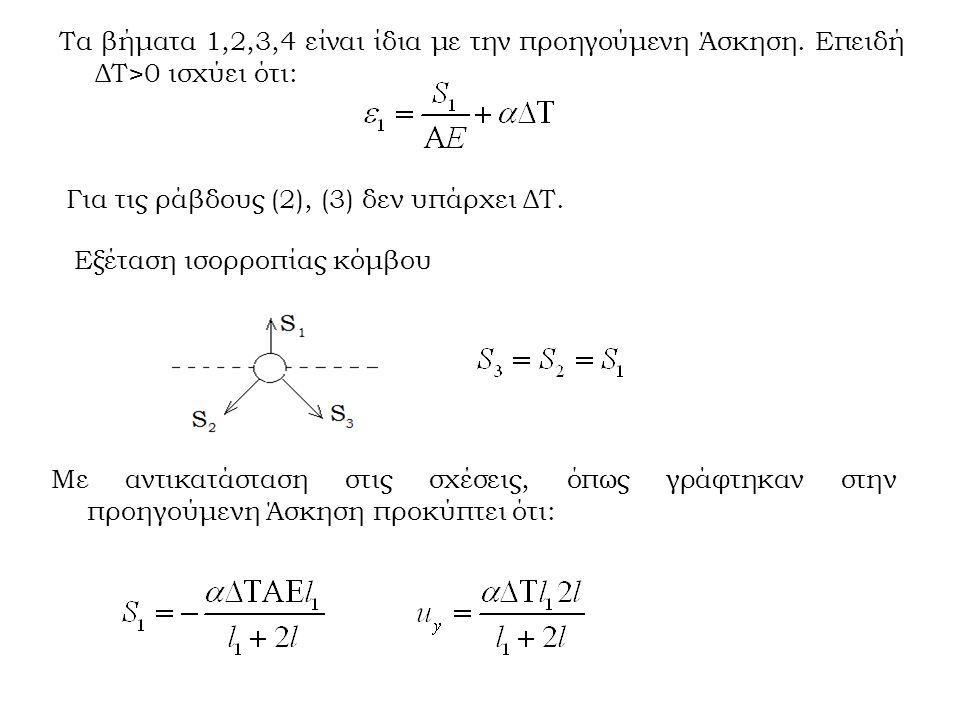 Τα βήματα 1,2,3,4 είναι ίδια με την προηγούμενη Άσκηση.