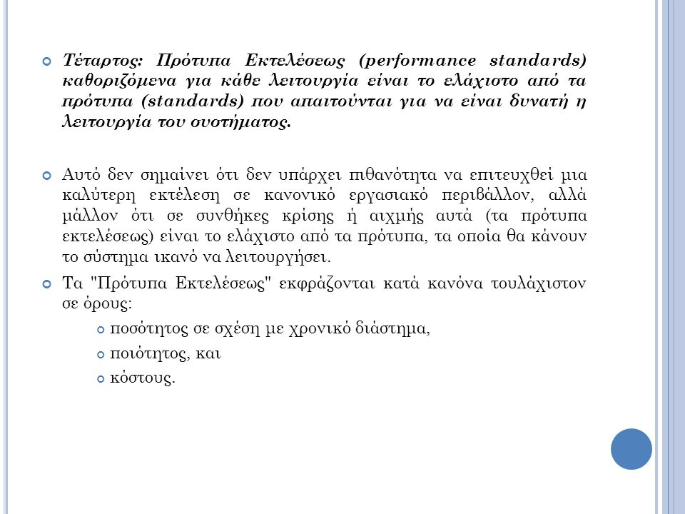Τέταρτος: Πρότυπα Εκτελέσεως (performance standards) καθοριζόμενα για κάθε λειτουργία είναι το ελάχιστο από τα πρότυπα (standards) που απαιτούνται για να είναι δυνατή η λειτουργία του συστήματος.