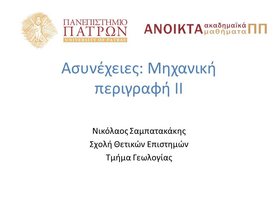 Ασυνέχειες: Μηχανική περιγραφή ΙI Νικόλαος Σαμπατακάκης Σχολή Θετικών Επιστημών Τμήμα Γεωλογίας