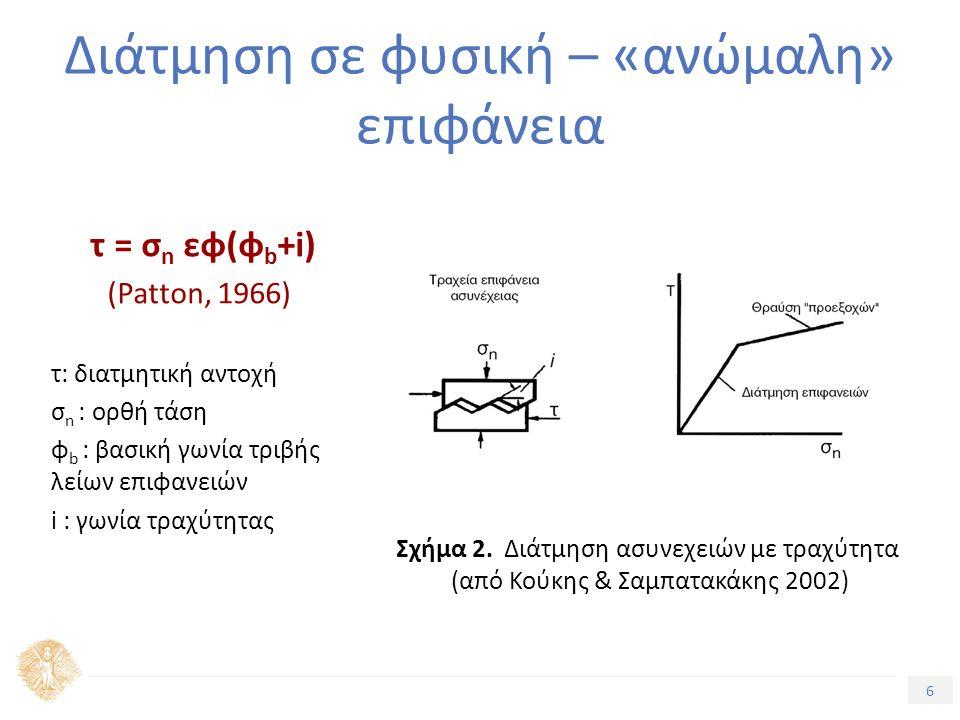17 Συγκεντρωτικός πίνακας μηχανικής περιγραφής ασυνεχειών Πίνακας 3.