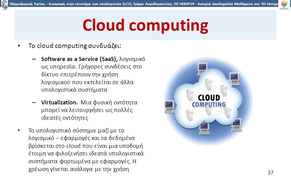3737 Πληροφορική Υγείας – Εισαγωγή στην επιστήμη των υπολογιστών (1/2), Τμήμα Λογοθεραπείας, ΤΕΙ ΗΠΕΙΡΟΥ - Ανοιχτά Ακαδημαϊκά Μαθήματα στο ΤΕΙ Ηπείρου Cloud computing Το cloud computing συνδυάζει: – Software as a Service (SaaS), λογισμικό ως υπηρεσία.