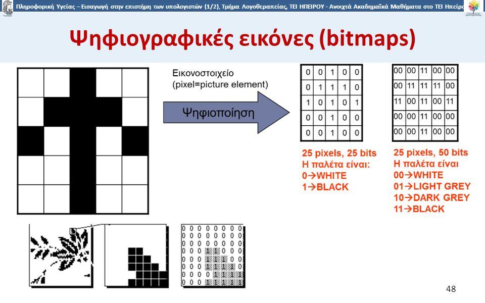 4848 Πληροφορική Υγείας – Εισαγωγή στην επιστήμη των υπολογιστών (1/2), Τμήμα Λογοθεραπείας, ΤΕΙ ΗΠΕΙΡΟΥ - Ανοιχτά Ακαδημαϊκά Μαθήματα στο ΤΕΙ Ηπείρου Ψηφιογραφικές εικόνες (bitmaps) 48