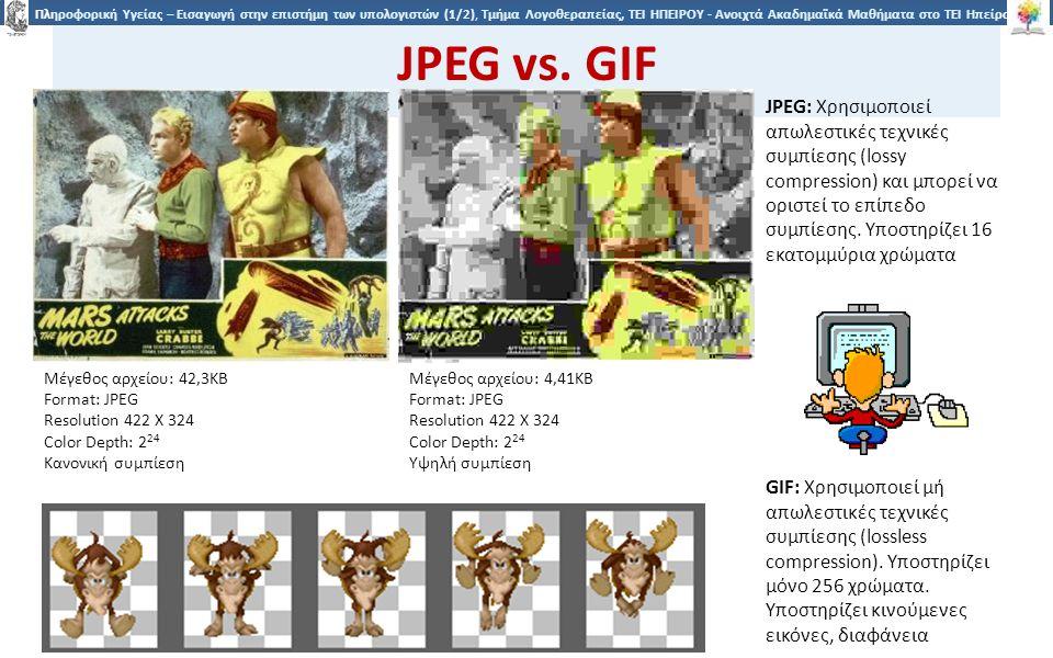 5353 Πληροφορική Υγείας – Εισαγωγή στην επιστήμη των υπολογιστών (1/2), Τμήμα Λογοθεραπείας, ΤΕΙ ΗΠΕΙΡΟΥ - Ανοιχτά Ακαδημαϊκά Μαθήματα στο ΤΕΙ Ηπείρου JPEG vs.