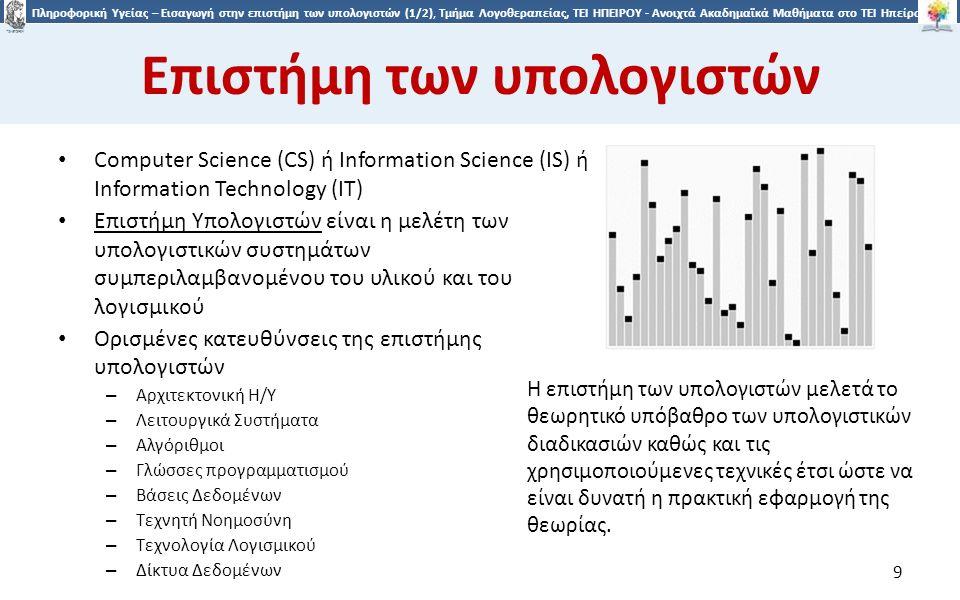 1010 Πληροφορική Υγείας – Εισαγωγή στην επιστήμη των υπολογιστών (1/2), Τμήμα Λογοθεραπείας, ΤΕΙ ΗΠΕΙΡΟΥ - Ανοιχτά Ακαδημαϊκά Μαθήματα στο ΤΕΙ Ηπείρου 1.