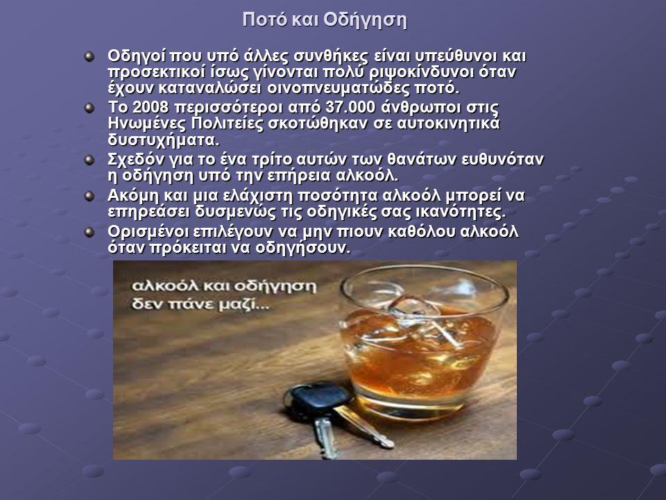 Ποτό και Οδήγηση Οδηγοί που υπό άλλες συνθήκες είναι υπεύθυνοι και προσεκτικοί ίσως γίνονται πολύ ριψοκίνδυνοι όταν έχουν καταναλώσει οινοπνευματώδες ποτό.