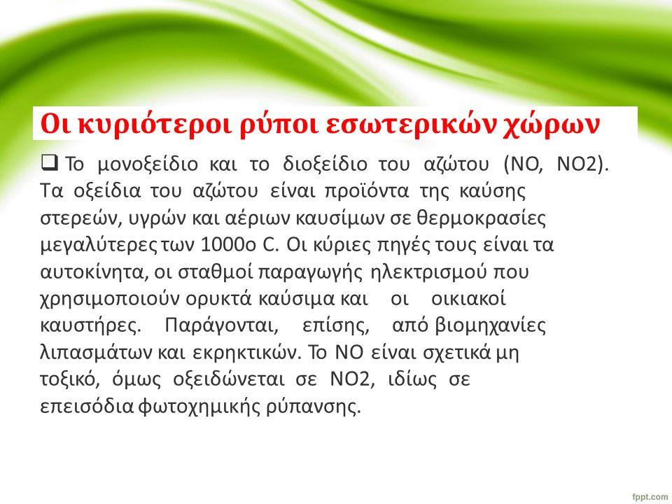 Οι κυριότεροι ρύποι εσωτερικών χώρων  Το μονοξείδιο και το διοξείδιο του αζώτου (NO, NO2). Τα οξείδια του αζώτου είναι προϊόντα της καύσης στερεών, υ