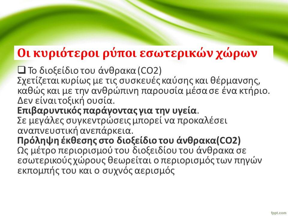 Οι κυριότεροι ρύποι εσωτερικών χώρων  Το διοξείδιο του άνθρακα (CO2) Σχετίζεται κυρίως με τις συσκευές καύσης και θέρμανσης, καθώς και με την ανθρώπι