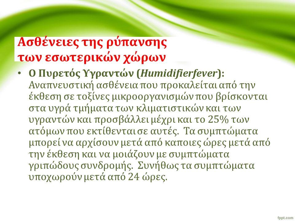 Ασθένειες της ρύπανσης των εσωτερικών χώρων Ο Πυρετός Υγραντών (Humidifierfever): Αναπνευστική ασθένεια που προκαλείται από την έκθεση σε τοξίνες μικρ