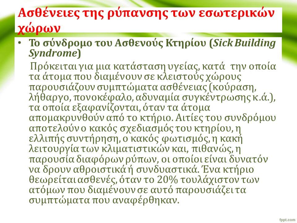 Ασθένειες της ρύπανσης των εσωτερικών χώρων Το σύνδρομο του Ασθενούς Κτηρίου (Sick Building Syndrome) Πρόκειται για μια κατάσταση υγείας, κατά την οπο