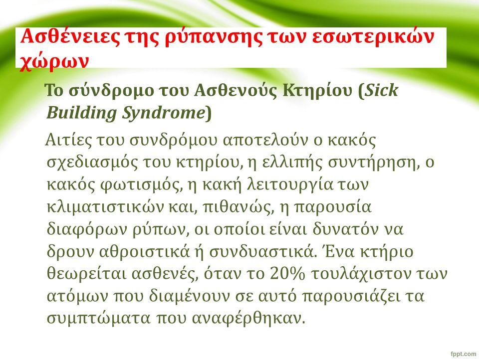 Ασθένειες της ρύπανσης των εσωτερικών χώρων Το σύνδρομο του Ασθενούς Κτηρίου (Sick Building Syndrome) Αιτίες του συνδρόμου αποτελούν ο κακός σχεδιασμό