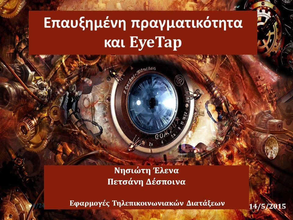 Νησιώτη Έλενα Πετσάνη Δέσποινα Εφαρμογές Τηλεπικοινωνιακών Διατάξεων Επαυξημένη πραγματικότητα και EyeTap 14/5/2015 4/24