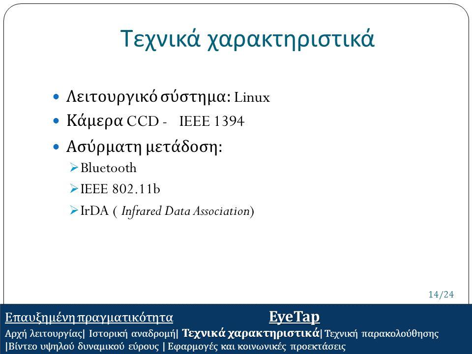 Τεχνικά χαρακτηριστικά EyeTap Επαυξημένη πραγματικότητα EyeTap Τεχνικά χαρακτηριστικά Αρχή λειτουργίας | Ιστορική αναδρομή | Τεχνικά χαρακτηριστικά |
