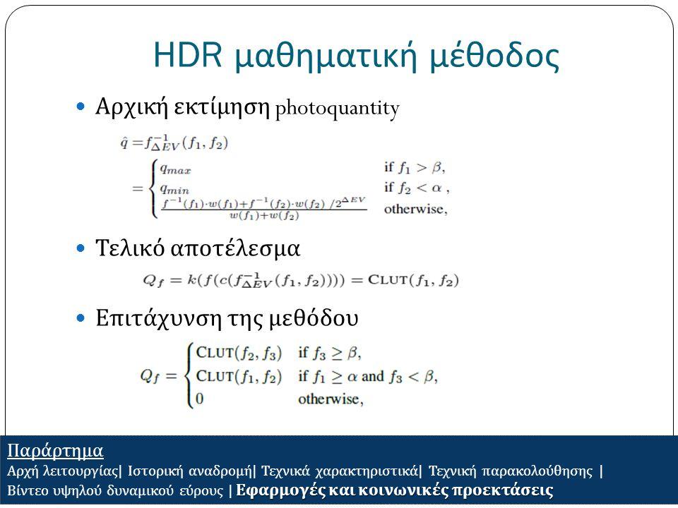 HDR μαθηματική μέθοδος Παράρτημα Αρχή λειτουργίας | Ιστορική αναδρομή | Τεχνικά χαρακτηριστικά | Τεχνική παρακολούθησης | Εφαρμογές και κοινωνικές προ