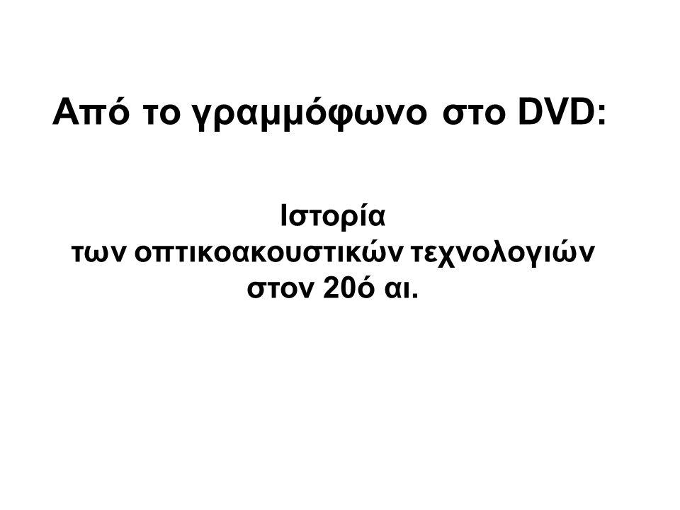 Από το γραμμόφωνο στο DVD: Ιστορία των οπτικοακουστικών τεχνολογιών στον 20ό αι.