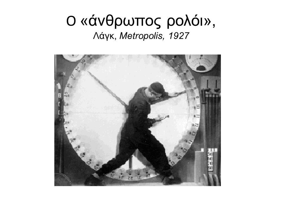 O «άνθρωπος ρολόι», Λάγκ, Metropolis, 1927