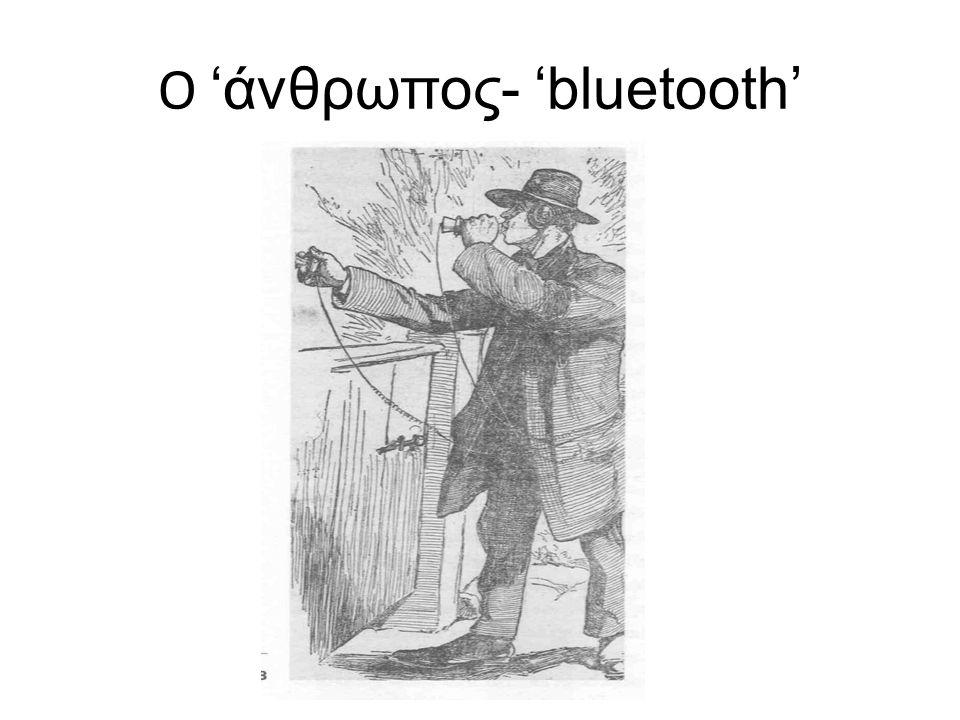 O 'άνθρωπος- 'bluetooth'