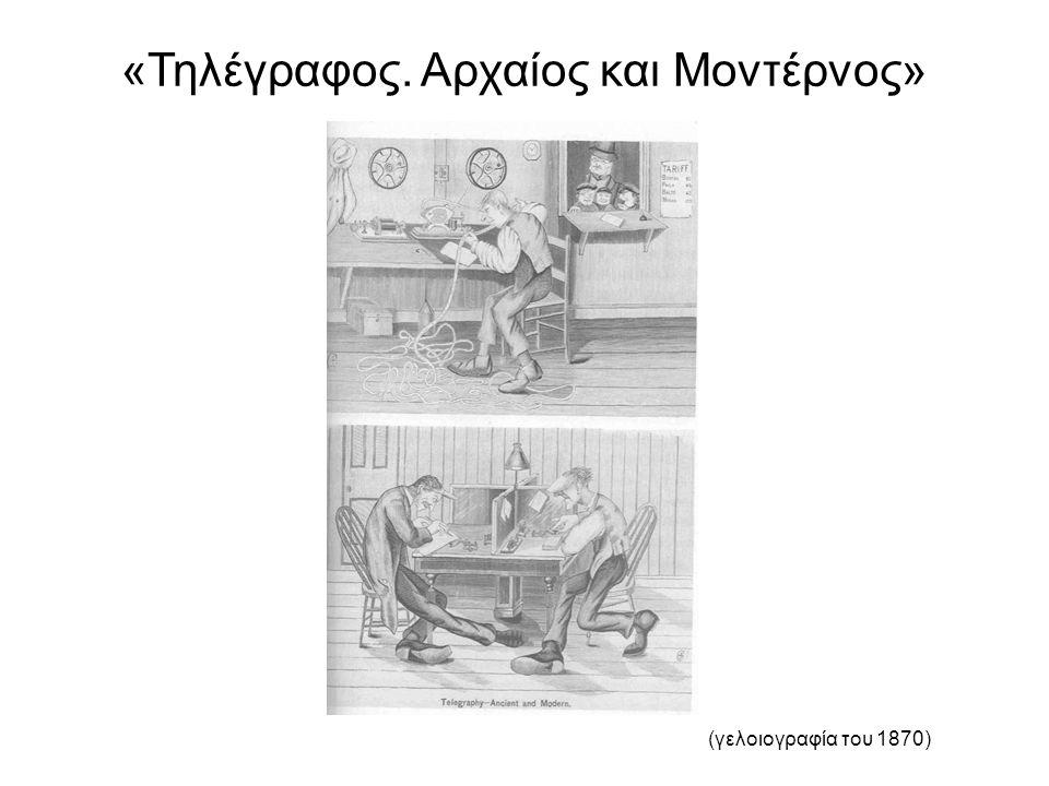 «Τηλέγραφος. Αρχαίος και Μοντέρνος» (γελοιογραφία του 1870)