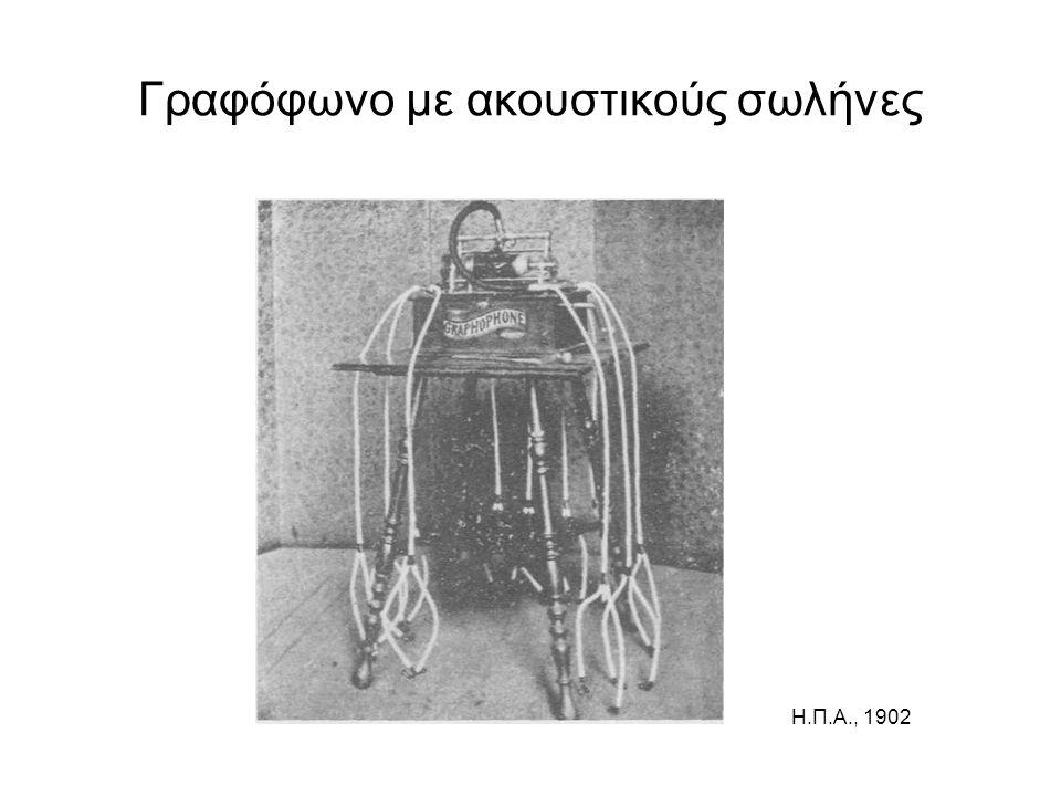 Γραφόφωνο με ακουστικούς σωλήνες Η.Π.Α., 1902