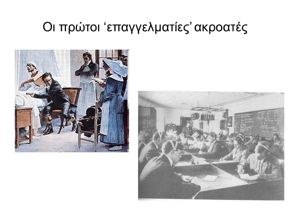 Οι πρώτοι 'επαγγελματίες' ακροατές