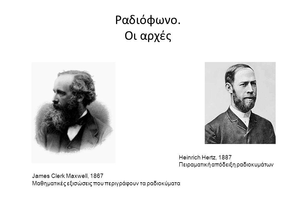 Ραδιόφωνο. Οι αρχές James Clerk Maxwell, 1867 Μαθηματικές εξισώσεις που περιγράφουν τα ραδιοκύματα Heinrich Hertz, 1887 Πειραματική απόδειξη ραδιοκυμά