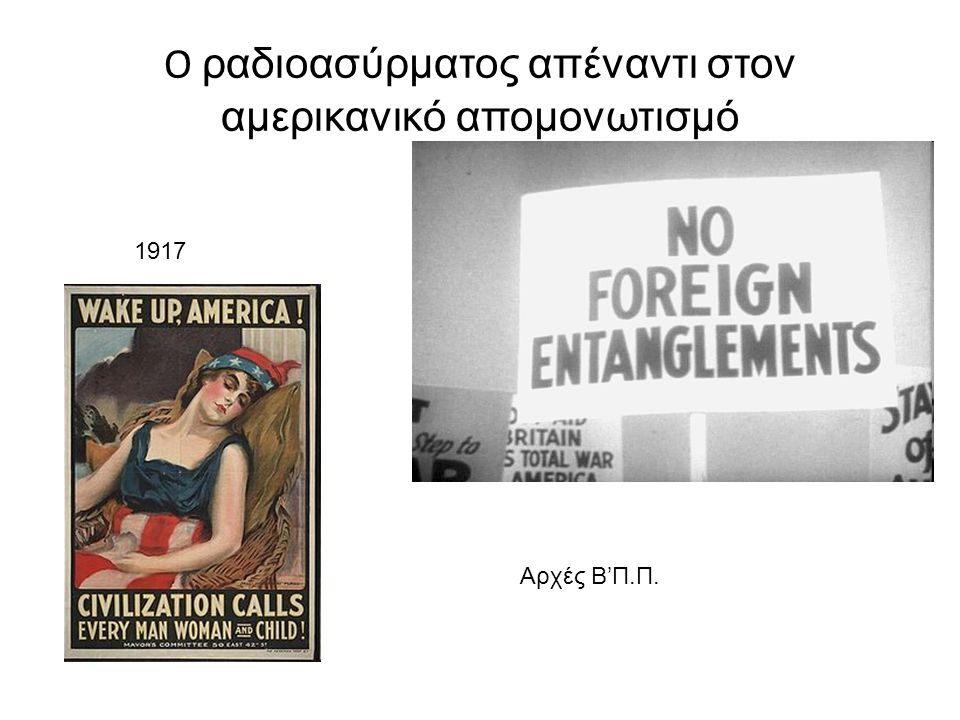 O ραδιοασύρματος απέναντι στον αμερικανικό απομονωτισμό 1917 Αρχές Β'Π.Π.