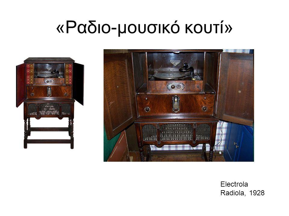«Ραδιο-μουσικό κουτί» Electrola Radiola, 1928