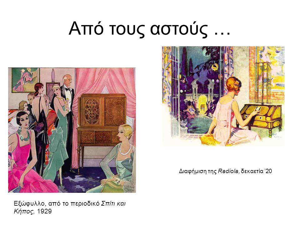Από τους αστούς … Εξώφυλλο, από το περιοδικό Σπίτι και Κήπος, 1929 Διαφήμιση της Radiola, δεκαετία '20