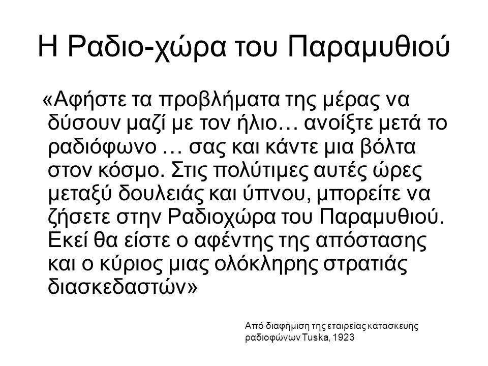 Η Ραδιο-χώρα του Παραμυθιού «Αφήστε τα προβλήματα της μέρας να δύσουν μαζί με τον ήλιο… ανοίξτε μετά το ραδιόφωνο … σας και κάντε μια βόλτα στον κόσμο.