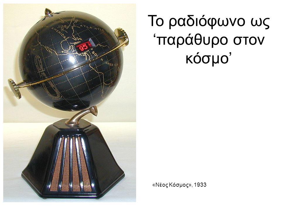 Το ραδιόφωνο ως 'παράθυρο στον κόσμο' «Νέος Κόσμος», 1933