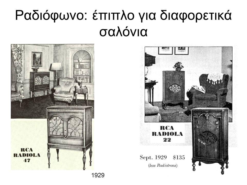 Ραδιόφωνο: έπιπλο για διαφορετικά σαλόνια 1929