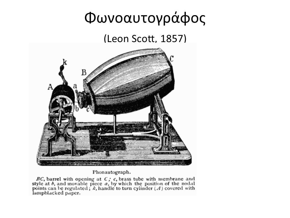 Φωνοαυτογράφος (Leon Scott, 1857)