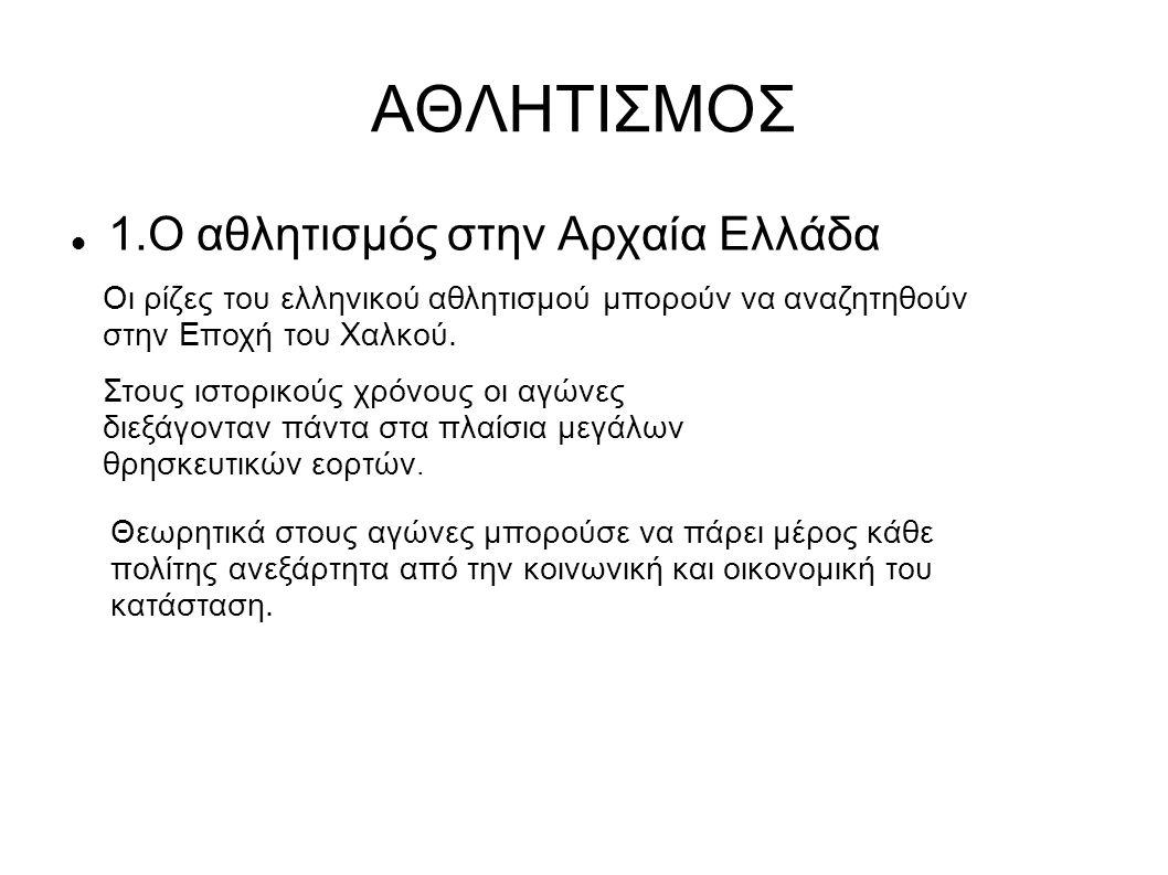 AΘΛΗΤΙΣΜΟΣ 1.Ο αθλητισμός στην Αρχαία Ελλάδα Οι ρίζες του ελληνικού αθλητισμού μπορούν να αναζητηθούν στην Εποχή του Χαλκού.