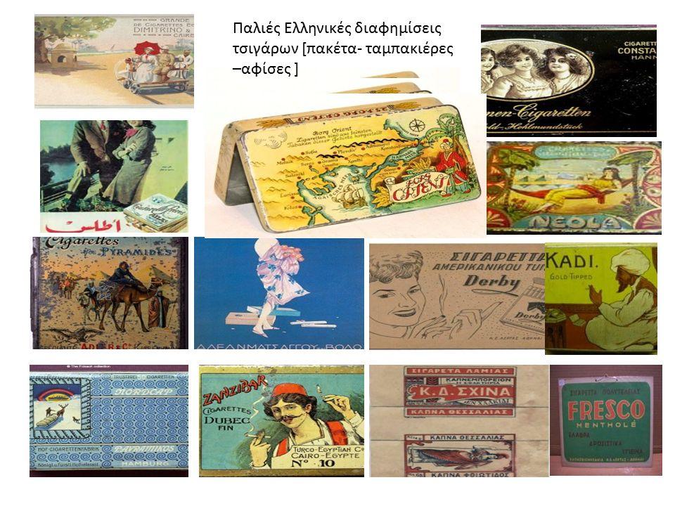 Παλιές Ελληνικές διαφημίσεις τσιγάρων [πακέτα- ταμπακιέρες –αφίσες ]