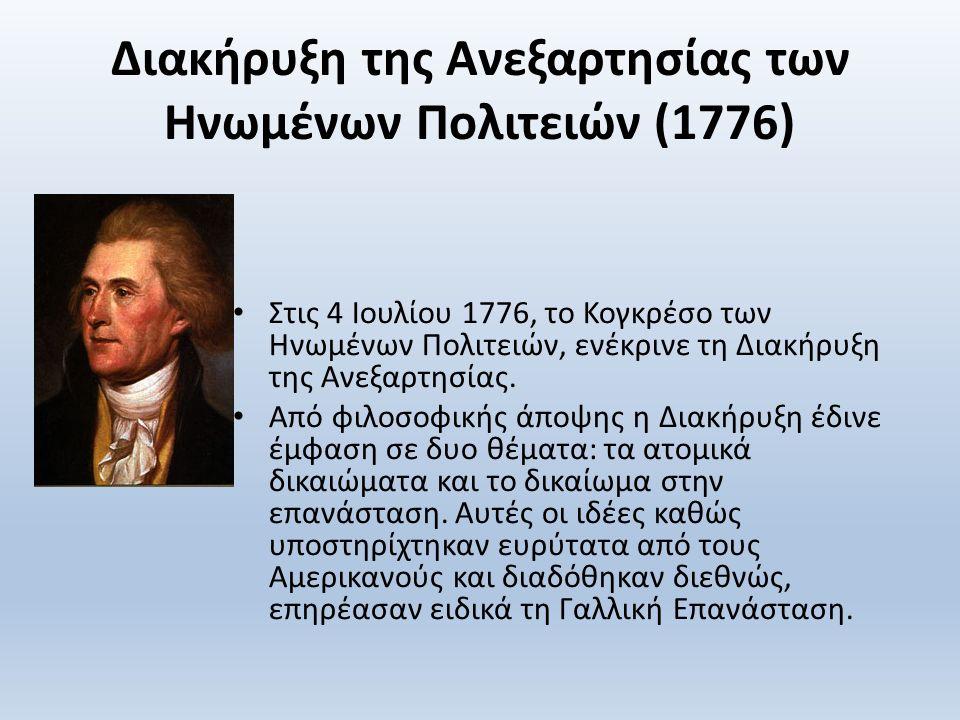 Διακήρυξη της Ανεξαρτησίας των Ηνωμένων Πολιτειών (1776) Στις 4 Ιουλίου 1776, το Κογκρέσο των Ηνωμένων Πολιτειών, ενέκρινε τη Διακήρυξη της Ανεξαρτησίας.