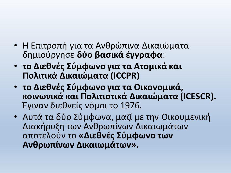 Η Επιτροπή για τα Ανθρώπινα Δικαιώματα δημιούργησε δύο βασικά έγγραφα: το Διεθνές Σύμφωνο για τα Ατομικά και Πολιτικά Δικαιώματα (ICCPR) το Διεθνές Σύμφωνο για τα Οικονομικά, κοινωνικά και Πολιτιστικά Δικαιώματα (ICESCR).