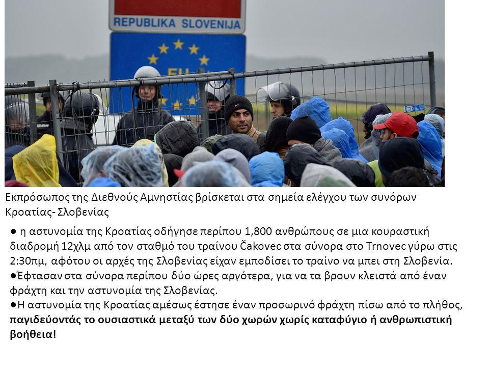 Εκπρόσωπος της Διεθνούς Αμνηστίας βρίσκεται στα σημεία ελέγχου των συνόρων Κροατίας- Σλοβενίας ● η αστυνομία της Κροατίας οδήγησε περίπου 1,800 ανθρώπους σε μια κουραστική διαδρομή 12χλμ από τον σταθμό του τραίνου Čakovec στα σύνορα στο Trnovec γύρω στις 2:30πμ, αφότου οι αρχές της Σλοβενίας είχαν εμποδίσει το τραίνο να μπει στη Σλοβενία.