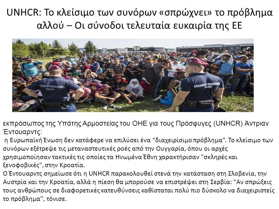 UNHCR: Το κλείσιμο των συνόρων «σπρώχνει» το πρόβλημα αλλού – Οι σύνοδοι τελευταία ευκαιρία της ΕΕ εκπρόσωπος της Υπάτης Αρμοστείας του ΟΗΕ για τους Πρόσφυγες (UNHCR) Άντριαν Έντουαρντς: η Ευρωπαϊκή Ένωση δεν κατάφερε να επιλύσει ένα διαχειρίσιμο πρόβλημα .