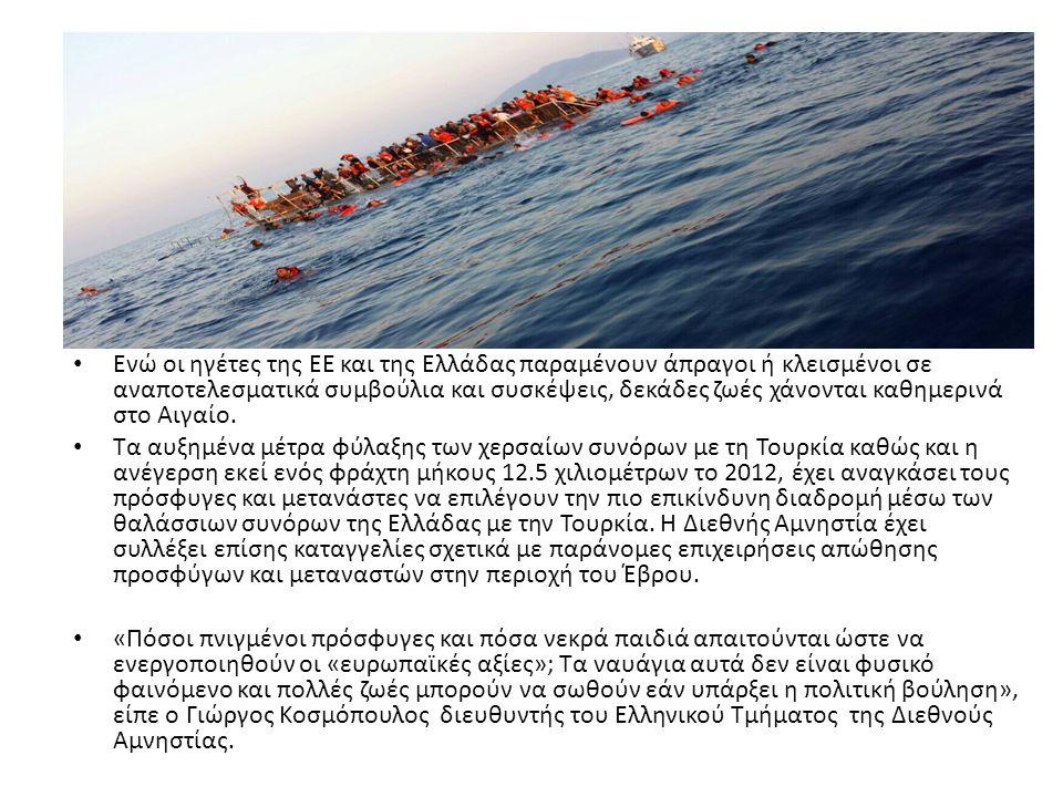 Ενώ οι ηγέτες της ΕΕ και της Ελλάδας παραμένουν άπραγοι ή κλεισμένοι σε αναποτελεσματικά συμβούλια και συσκέψεις, δεκάδες ζωές χάνονται καθημερινά στο Αιγαίο.