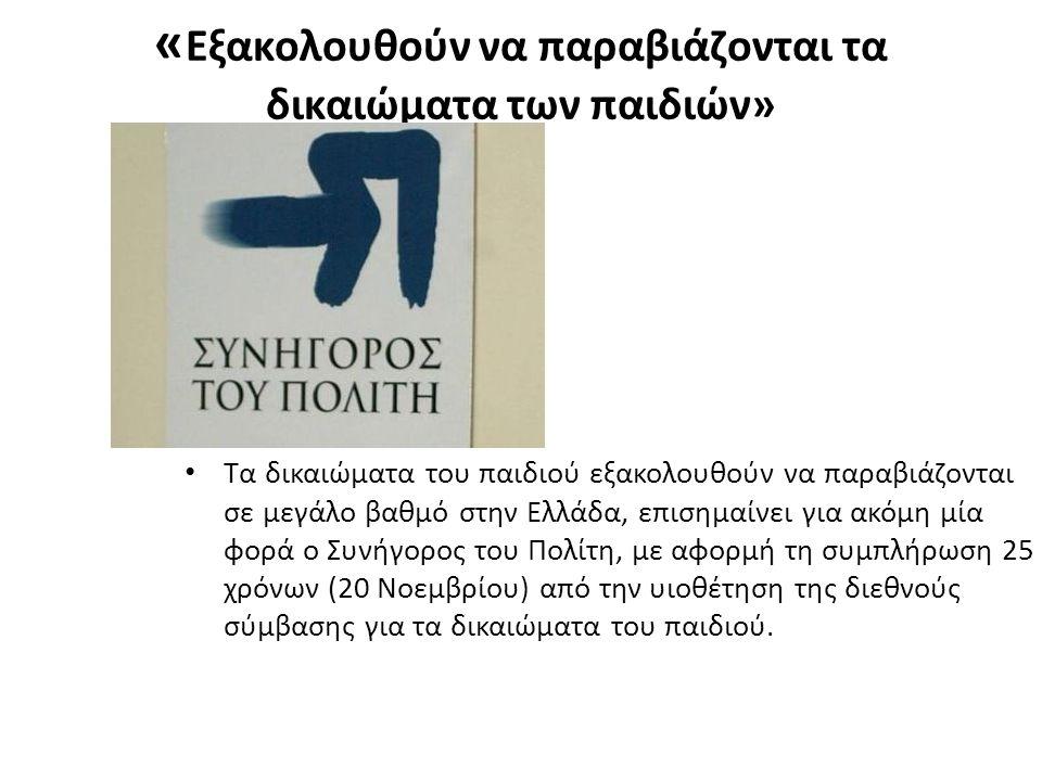 « Εξακολουθούν να παραβιάζονται τα δικαιώματα των παιδιών» Τα δικαιώματα του παιδιού εξακολουθούν να παραβιάζονται σε μεγάλο βαθμό στην Ελλάδα, επισημαίνει για ακόμη μία φορά ο Συνήγορος του Πολίτη, με αφορμή τη συμπλήρωση 25 χρόνων (20 Νοεμβρίου) από την υιοθέτηση της διεθνούς σύμβασης για τα δικαιώματα του παιδιού.